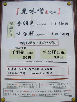21黒味噌煮込みのメニュー@三平ラーメン本店