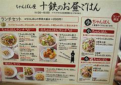 メニュー:ランチ@ちゃんぽん座・十鉄・西新商店街