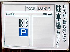外観:駐車場@醤油ラーメン・ひるず亭・長丘