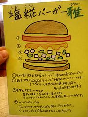5店内:塩糀バーガーの説明@モスバーガー六本松店