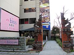 外観@北九州温泉・スパエステ・華の湯馬借店ヒブラン