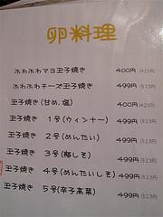 メニュー:卵料理・玉子焼き@おおはしてい・大橋・もつ鍋居酒屋