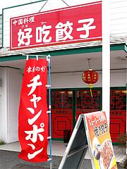 外観:本場の味チャンポン@好吃餃子(ハオツーギョウザ)