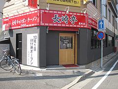 19外観@長崎亭・薬院店