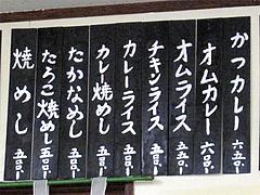 メニュー:カレーと焼きめし@あじよし・渡辺通