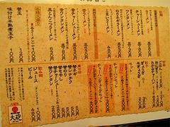 6メニュー:グランド@久留米大砲ラーメン・小田部店