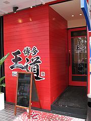 外観:入り口@ラーメン博多王道・福岡