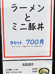 メニュー:おすすめセット@いけ麺・馬出