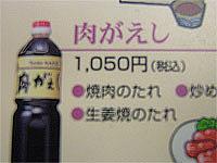通販商品@うちだ屋清川店