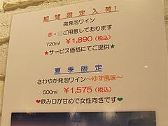 20メニュー:ワイン@ピザとパスタの店・らるきい・大手門