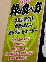 17メニュー:肉ダブル@元祖肉肉うどん・春日店