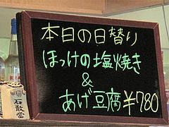 メニュー:ランチ日替わり@結の懸け橋・平尾