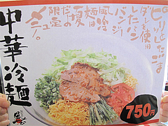 20メニュー:中華冷麺@ラーメン博多長浜風び・原本店