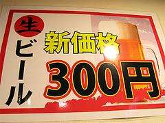 メニュー:生ビール300円@博多成金ラーメン