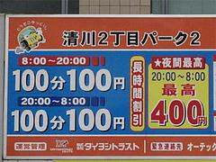 21外観:駐車場@麺屋極み清川店・ラーメン居酒屋