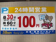 今日の駐車場:博多駅東・高木パーキング@博多一幸舎・博多デイトス