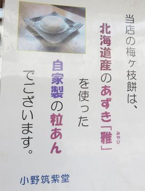 9北海道産@小野筑紫堂