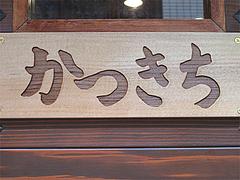 外観:表札@かつきち・大橋