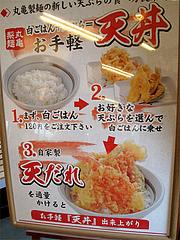 メニュー:お手軽天丼@丸亀製麺・那珂川・福岡