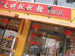 外観:大明坦坦麺@味千拉麺・福岡東店・楽一街道箱崎店