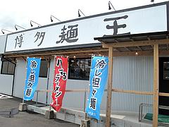 外観:スロープ@博多ラーメン麺王・名島店
