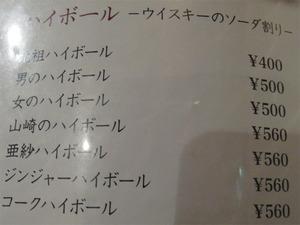 5ハイボールメニュー@多ら福亜紗