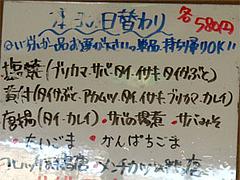 日替わりランチメニュー@はなれんこん・福岡市城南区別府