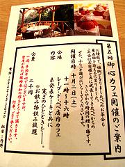 店内:イベント@レーブ・ド・ベベ・小郡