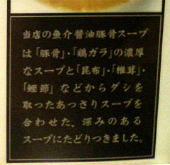 メニュー2@魚介豚骨醤油いっき・薬院