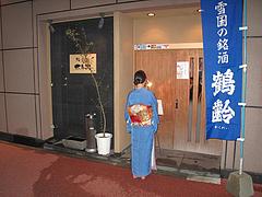 1外観:雪国の銘酒・鶴齢(かくれい)@鮨ダイニング太兵衛・博多区古門戸町
