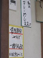 メニュー:カレーめしと学割@かねいしうどん・博多駅東