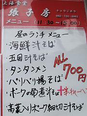 メニュー:ランチ700円@張子房・警固