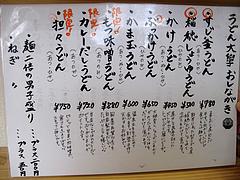 4メニュー:うどん@うどん大学・赤坂・居酒屋