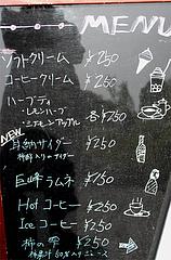 メニュー@内山緑地・ガーデンショップさんぽ道・福岡