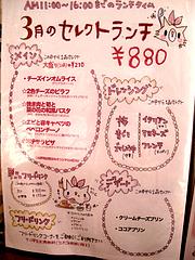 メニュー:3月のランチ880円@ベビーフェイスプラネッツ・パセオ野間大池店