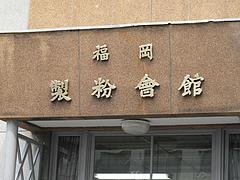 15外観:福岡製粉会館@トン骨野郎てつ屋・ラーメン居酒屋