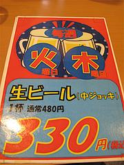 15メニュー:生ビール@啓燻亭(けいくんてい)・新天町アーケード・天神