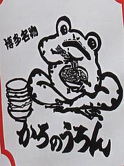博多祇園山笠-2009-献燈・かろのうろんアップ