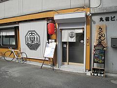 18外観@うどん大学・赤坂・居酒屋