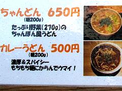 メニュー:ちゃんどんとカレーうどん@もちもち麺工房松・住吉