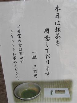 15楽水園カフェ@須恵三洋軒博多