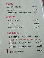 メニュー:ラーメン他(おつまみ・餃子なし)@魁龍小倉本店