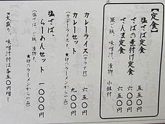 メニュー:塩さば・カレー・定食@札幌ラーメンえぞっ子若久店