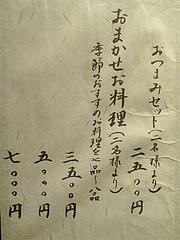 メニュー:おつまみセットとおまかせコース@博多一梅(ひとばい)