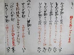 メニュー:甘麺単品2@麺処・甘(かん)