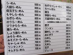 メニュー:ラーメン・ちゃんぽん・餃子・学割@らーめんず倶楽部げんき