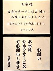 店内:お願い@らーめん大・福岡・大橋