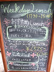 メニュー:週替わりランチ@森のログレストラン・アラスカ