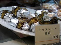 料理:チョコレート饅頭100円@和洋菓子店みつや・老司