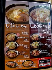 メニュー:塩ラーメンと醤油ラーメン@北海道ラーメン・北の恵み・福岡空港
